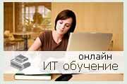 реклама Web обучение
